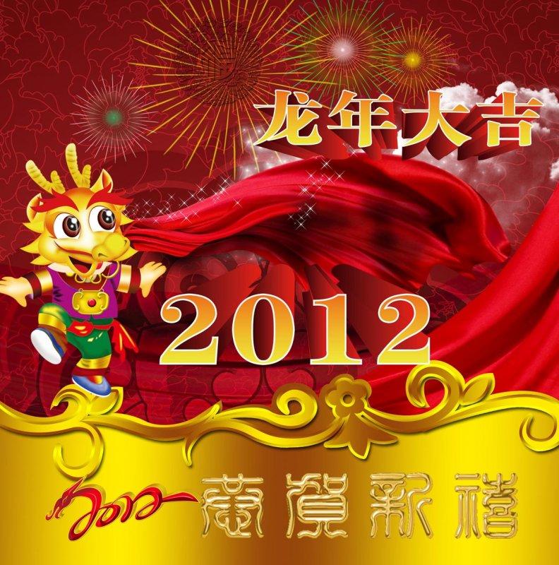 首页 ps分层专区 节日素材 春节  关键词: 金子字体 龙年大吉 2012龙