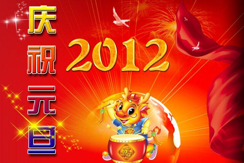 首页 ps分层专区 节日素材 春节  关键词: 说明:-2012庆祝元旦 龙敲鼓