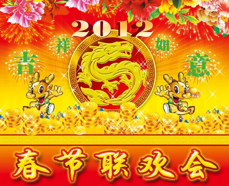 2012 牡丹 卡通龙 金子 金币 龙年海报 2012龙年海报 龙年海报素材