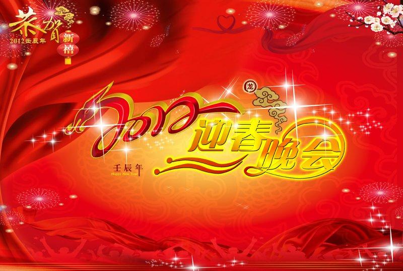 【psd】迎春晚会 龙字体2012
