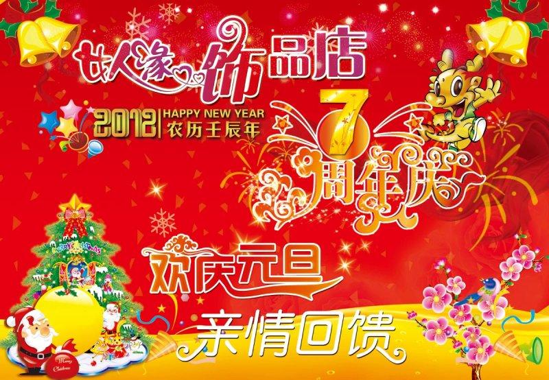【psd】龙年圣诞海报 欢庆元旦