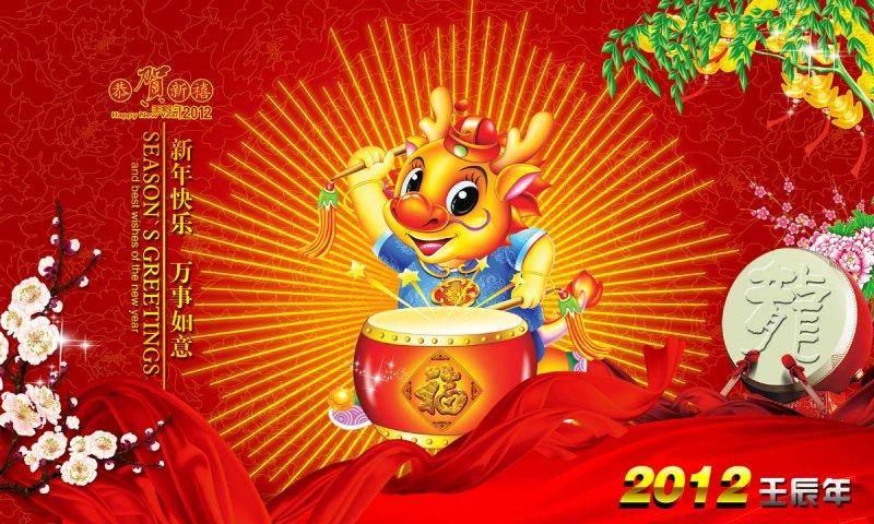 首页 ps分层专区 节日素材 春节  关键词: 恭贺新禧 春节庆典海报 龙