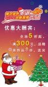 圣诞元旦商场促销海报 圣诞海报