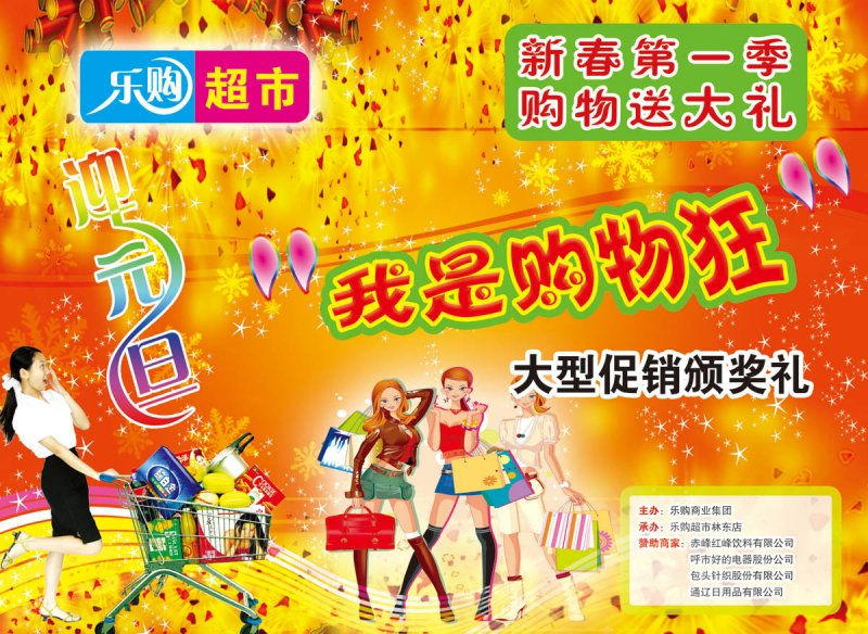 【psd】乐购超市海报 购物送大礼