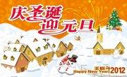 圣诞雪地 圣诞雪屋