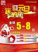 圣诞活动促销海报 节日活动
