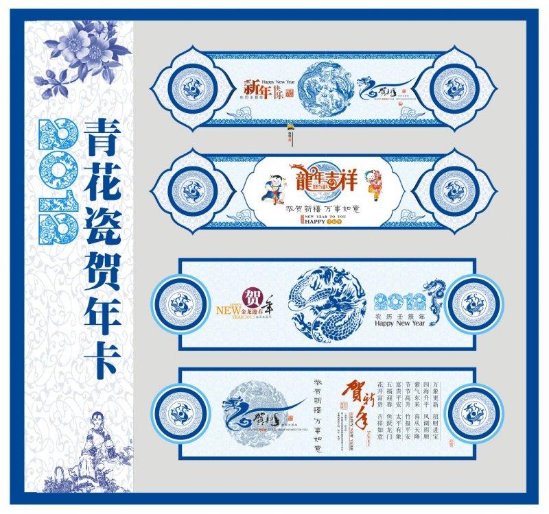 壬辰年 古典 古典装饰设计 古典唯美 中国古典 青花瓷花纹 青花瓷边框