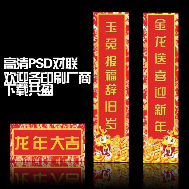 首页 ps分层专区 节日素材 春节  关键词: 龙年春节对联下载 龙年春节