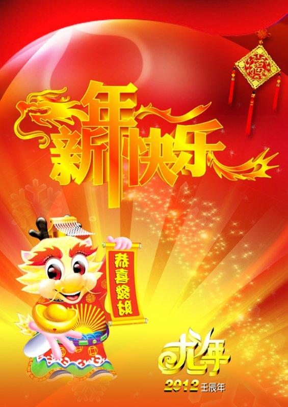 首页 ps分层专区 节日素材 春节  关键词: 新年喜庆背景 喜庆背景