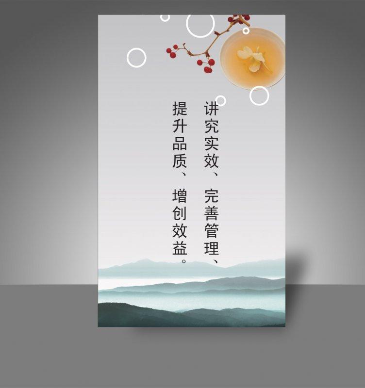 【cdr】企业文化宣传展板