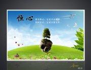 校園海報 學校海報 勵志標語 校園文化展板 學校標語 文化宣傳海報 學校文化 傳統文化