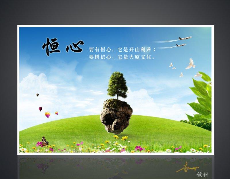 校园海报 学校海报 励志标语 校园文化展板 学校标语 文化宣传海报 学校文化 传统文化