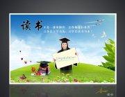 校园海报 学校海报 励志标语 校园文化展板 学校标语 文化宣传海报 学校文化
