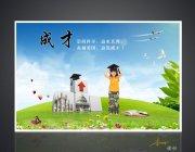 校园海报 学校海报