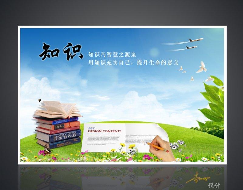 【psd】校园海报 学校海报 励志标语 校园文化展板 学校标语 文化宣传