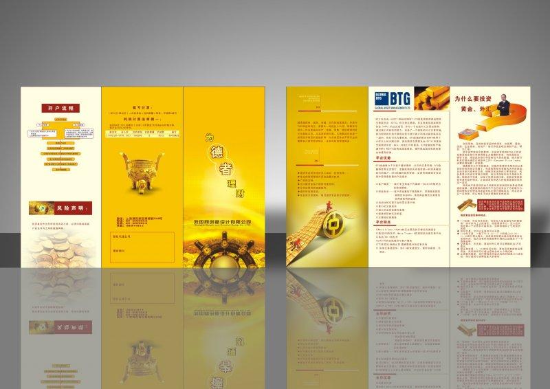 首页 矢量专区 广告设计 宣传广告  关键词: 说明:-理财三折页 上一张