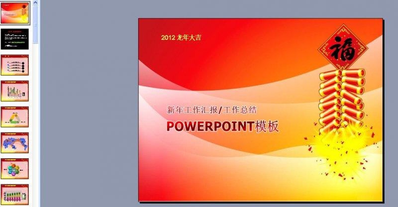 【psd】新年ppt模板