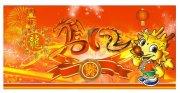 2012春节