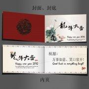 新年贺卡中国风水墨贺卡