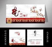新年贺卡设计 新年贺卡元旦春节贺卡