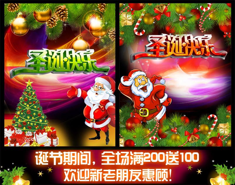 圣诞快乐(促销版)