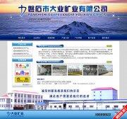 矿业公司网站模板