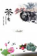 中国风海报茶
