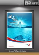 高档精美大气企业文化展板海报设计