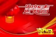 2012年龙年元旦新年背景PSD模版下载