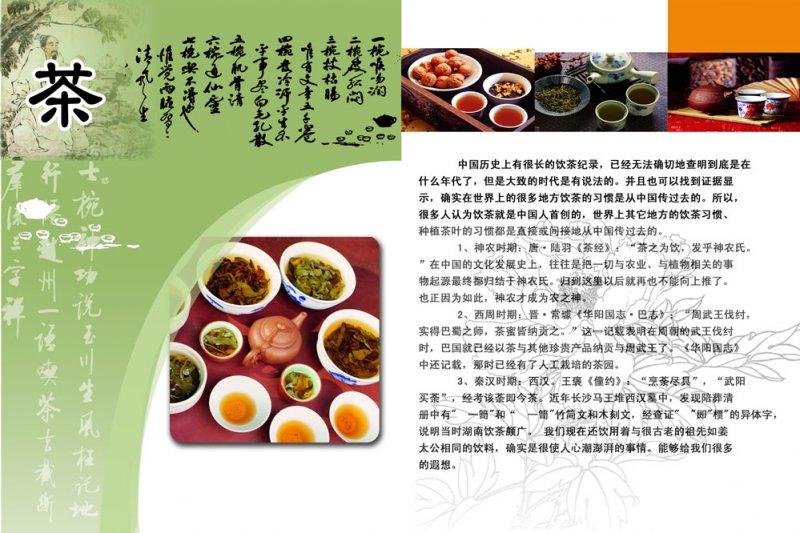 茶 中国名茶坊 茶道文化设计宣传 茶文化海报设计 茶海素材 ppt设计