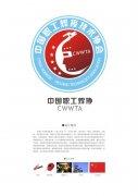 中国职工焊接技术协会会徽