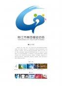阳江市第四届运动会会徽