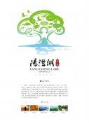 阳澄湖半岛logo