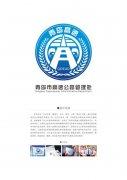 青岛高速公路logo