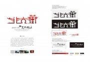 姜堰北大街文化街区logo