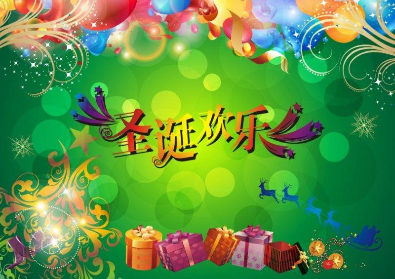 圣诞欢乐-华彩翠绿