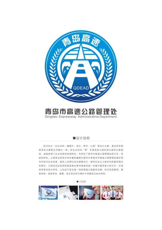 【cdr】青岛高速公路logo