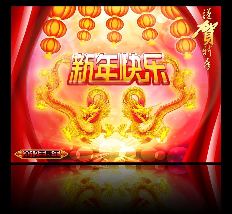 首页 ps分层专区 节日素材 春节  关键词: 说明:-2012新年快乐(双龙贺