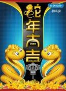 蛇年大吉 新春快乐展板 2013卡通下载 蛇年卡通下载 PSD分层模板