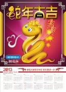 2013年年历 平面设计 金蛇矢量图 3012蛇年大吉 新春快乐模板