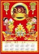 2012龙年高档挂历设计之龙年吉祥
