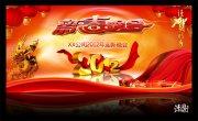 2012龙年新春晚会海报