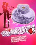 蛋糕店情人节促销海报