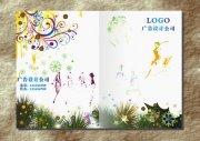 绿树花样服装画册