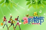 2012年购物节海报