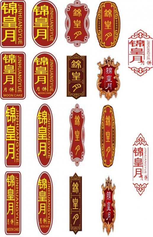 锦皇月标志设计