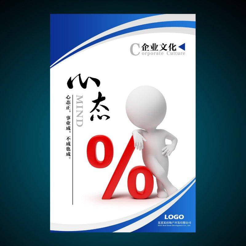 【psd】企业文化展板