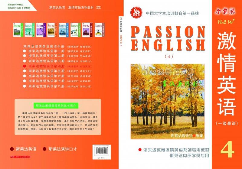 广告设计 画册版式  关键词