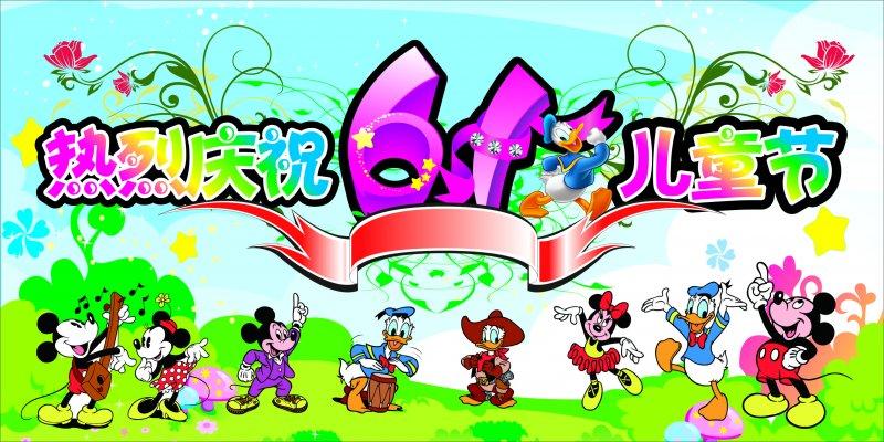 【cdr】六一儿童节 六一快乐 六一 春天 卡通 米老鼠