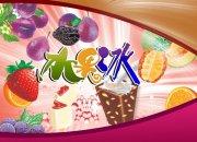 缤纷美丽--水果冰广告